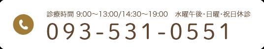 診療時間 9:00~13:00/14:30~19:00 水曜午後・日曜・祝日休診 093-531-0551